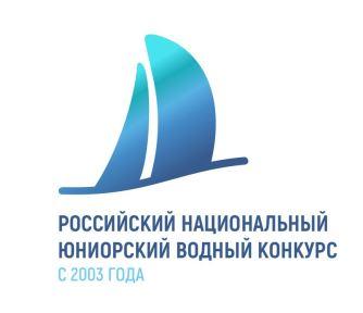 Российский национальный юниорский водный конкурс - 2020